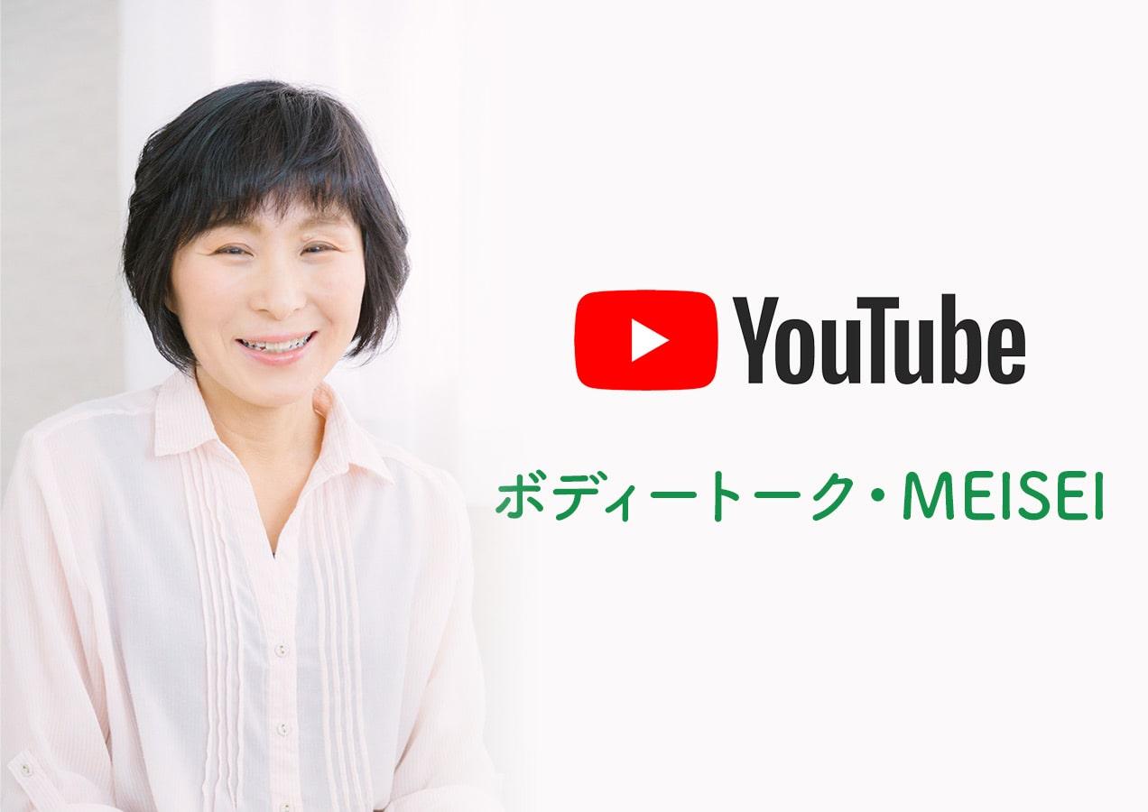 YouTube ボディートーク MEISEI